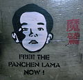 Panchen Lama Association.jpg