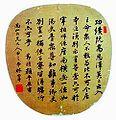 Penmanship of Lin Zexu 6.jpg