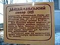 Pereyaslav Mykhailivsky sobor tabl IMG 0023 32-110-0239.JPG