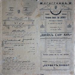 Картинки по запросу шейх санан опера один раз