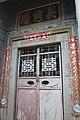 Puning, Jieyang, Guangdong, China - panoramio (141).jpg