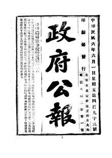 ROC1917-06-01--06-15政府公报499--513.pdf