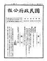 ROC1946-08-03國民政府公報2589.pdf
