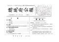 ROC2002-11-13總統府公報6489.pdf