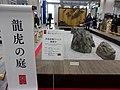 Rock garden in Tokyo Station 01.jpg