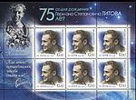 Rus Stamp GSS-Titov-block.jpg