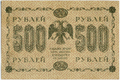 Russia-1918-Banknote-500-Obverse.png