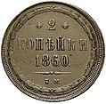 Russian Empire 2K ЕМ Revers 1860.jpg