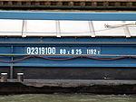 Samara, ENI 02319100, pic3.JPG