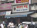 Sanap Bandhu Chivda.jpg
