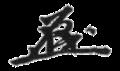 SatōE kao.png