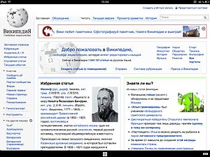 Screenshot of Opera Coast browser with Wikipedia Ru mainpage.jpg