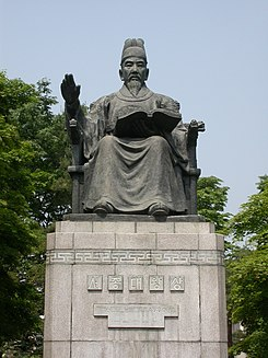 Sejong the Great Bronze statue 02.JPG