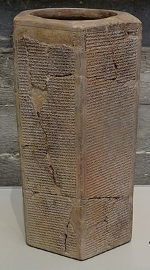 Sennacherib's Prism in the Israel Museum (2).JPG