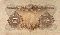 Series Kou 1000 Yen Bank of Japan note - back.jpg
