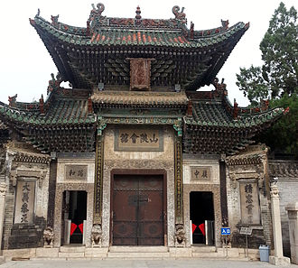 Liaocheng - Shanxi-Shaanxi Assembly Hall.