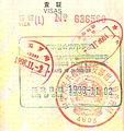 Shenzhen entry permit 1998.jpg