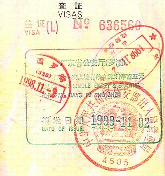 Luohu Port - Image: Shenzhen entry permit 1998
