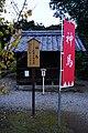 Shinme1 by Raiden-jinja (Itakura).jpg