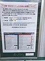 Shugakuin time table 20200427.jpg