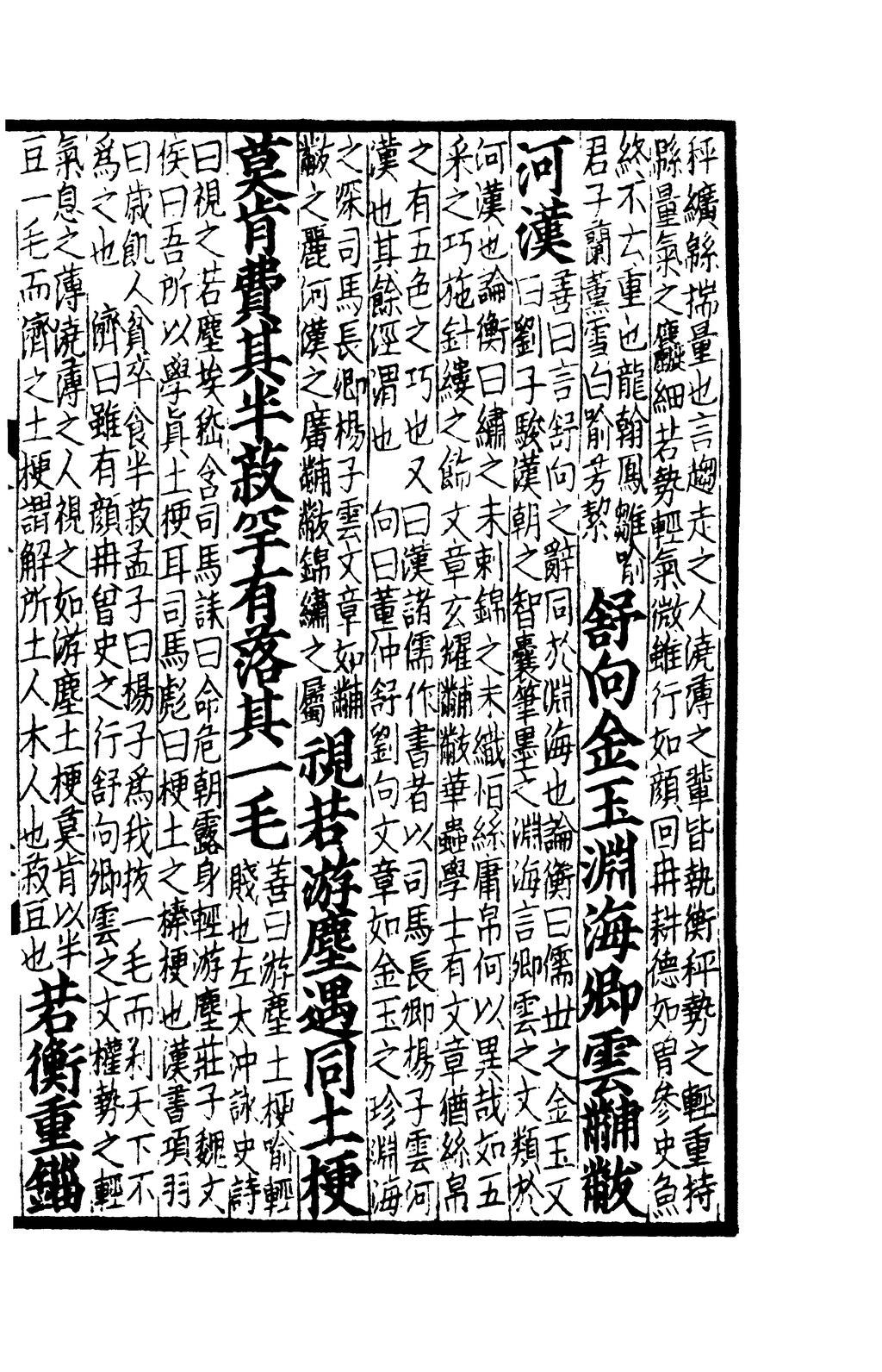 页面 Sibu Congkan1921 萧统 六臣注文选 30 28 Djvu 22 维基文库