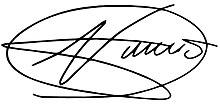 Firma di Novak Đoković
