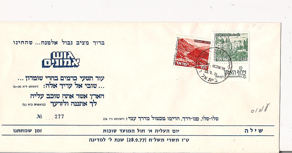 Special postal envelope for the founding of the settlement of Shilo 11-1977