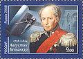 Stamp Russia 2008 9r Betankur 1220.jpg