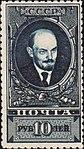 Stamp Soviet Union 1929 309A.jpg