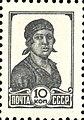 Stamp Soviet Union 1953 CPA557.jpg