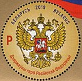 Stamp of Belarus - 2019 - Colnect 922384 - Coat of Arms of Russia.jpeg