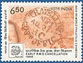 Stamp of India - 1988 - Colnect 165277 - Travelling Post Office Handstamp 1864.jpeg
