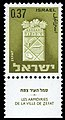 Stamp of Israel - Town emblems 1965 - 037IL.jpg
