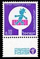Stamp of Israel - be careful 3.jpg
