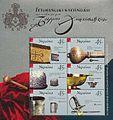 Stamp of Ukraine Ua615-0a (Michel).jpg