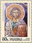 Stamp of Ukraine s294.jpg