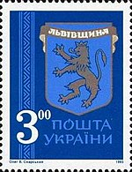 Stamp of Ukraine s35.jpg