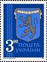 Stamp of Ukraine s35.jpg