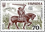 Stamp of Ukraine s689.jpg