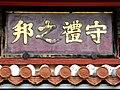 Syureinomon Syurijo Naha Okinawa Japan 沖縄 那覇 首里城 守礼の門 - panoramio.jpg