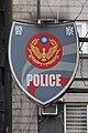 Taipei Taiwan Police-station-of-Taipei-City-Police-Department-02.jpg