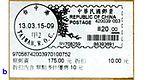 Taiwan stamp type PO-B3p2bb.jpg