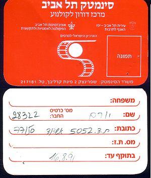 Tel Aviv Cinematheque - Tel Aviv Cinematheque member card 1990