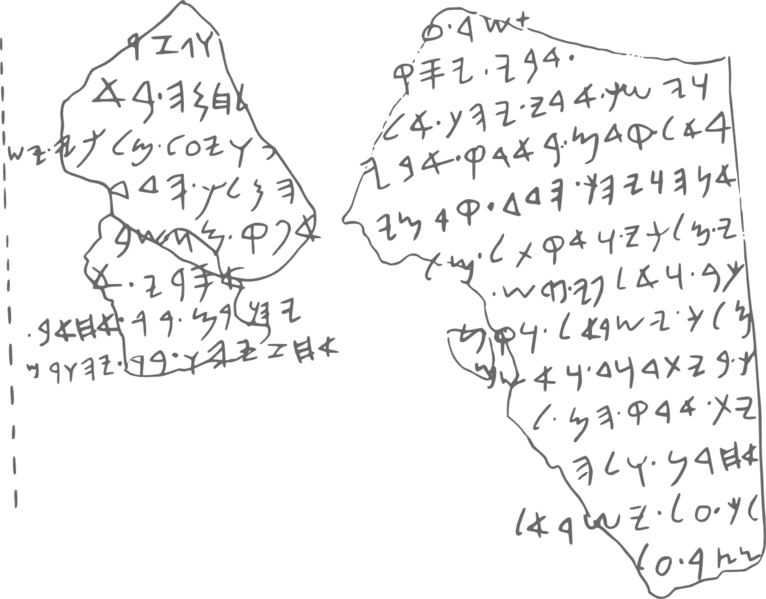 File:Tel dan inscription.png
