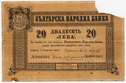 The First Bulgarian Banknote Frontside.png