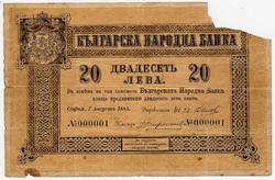 болгарская валюта и деньги самый первый лев