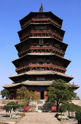 Pagoda of Fogong Temple, built in 1056 in Shanxi, China by the Khitan Liao dynasty in 1056. The Fugong Temple Wooden Pagoda.jpg