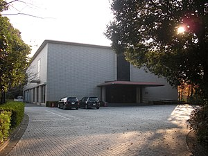 The Museum of Shinto and Japanese Culture, Kogakkan University in 2011.jpg