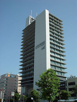 The Sanyo Shimbun headoffice