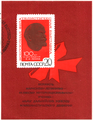 The Soviet Union 1970 CPA 3864 sheet of 1 (CPA 3863 in other colours and text) cancelled.png